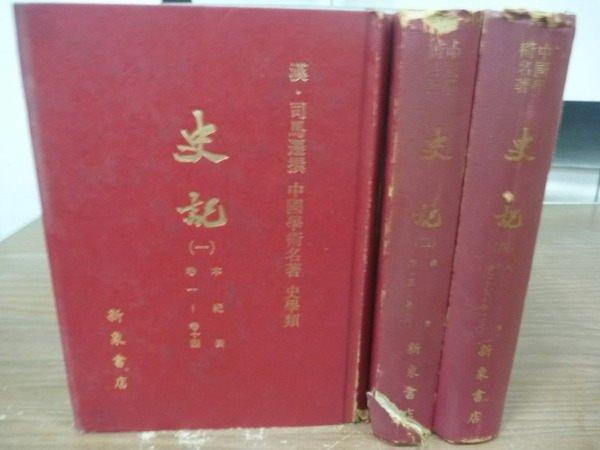 【書寶二手書T7/歷史_OEZ】史記_司馬遷_1.2.4冊_3本合售