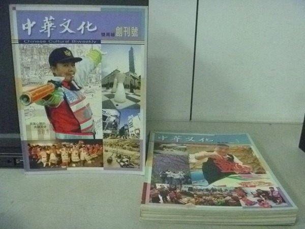 【書寶二手書T9/雜誌期刊_WDJ】中華文化_2004/1~2005/05期間_6本合售_台北城等