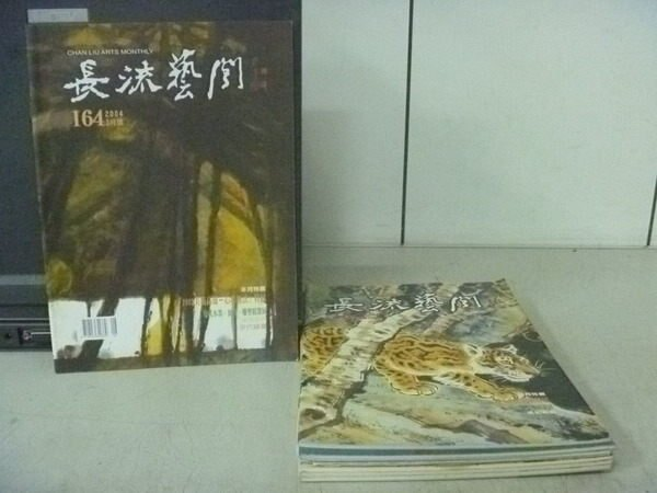 【書寶二手書T6/雜誌期刊_WDJ】長流藝聞_164~173期間_7本合售