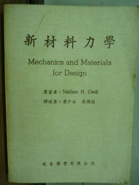 【書寶二手書T4/大學理工醫_OFI】新材料力學_Cook