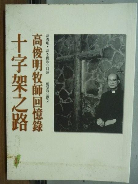 【書寶二手書T3/傳記_OFI】十字架之路-高俊明牧師回憶錄_胡慧玲_原價350元