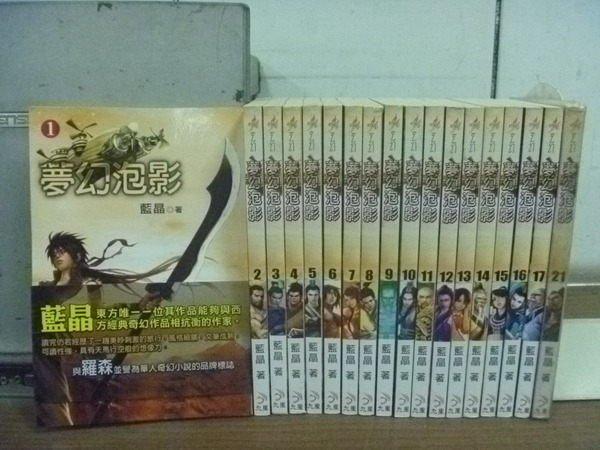 ~書寶 書T2/一般小說_RHV~夢幻泡影_1^~21期間_18本合售_藍晶