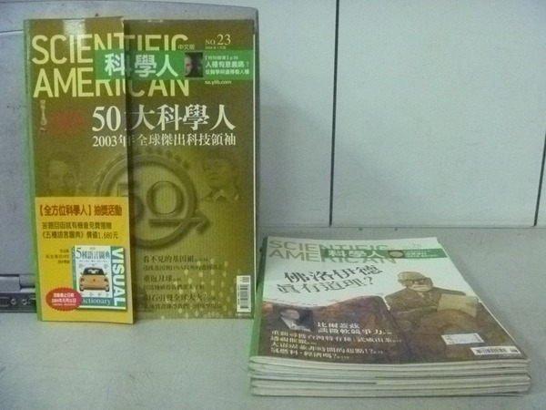 【書寶二手書T7/雜誌期刊_RAM】科學人_23~28期間_6本合售_50大科學人等