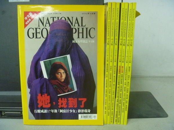 【書寶二手書T5/雜誌期刊_RGP】國家地理_2002/4~12期間_共8本合售_阿富汗少女等