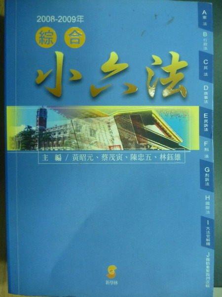 【書寶二手書T5/大學法學_MCH】綜合小六法_黃昭元等_2008年_原價390
