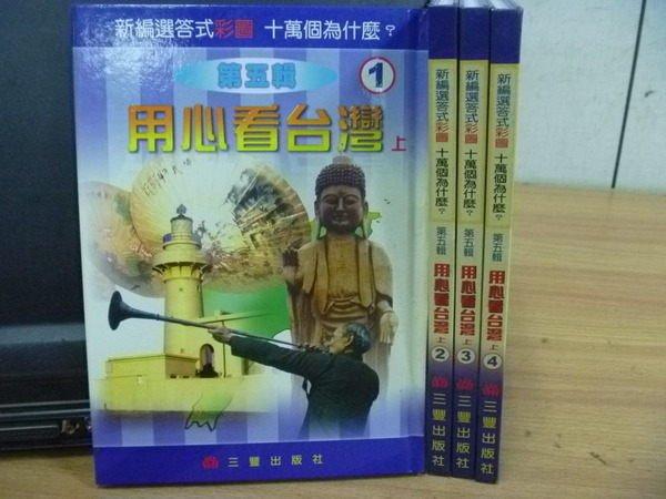 【書寶二手書T6/少年童書_OMQ】十萬個為什麼第五輯_用心看台灣上_全4冊合售