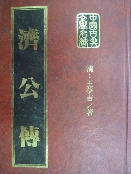【書寶二手書T3/一般小說_OHZ】濟公傳_王夢吉