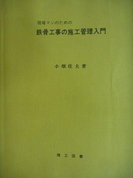 【書寶二手書T6/建築_ZKK】鐵骨工事的施工管理入門_小?佳夫_昭和60年_日文