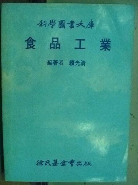 【書寶二手書T7/大學理工醫_OBW】食品工業_續光清_1980年