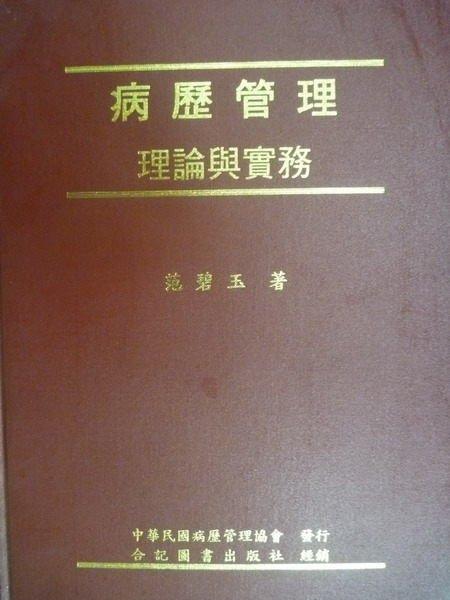 【書寶二手書T4/大學理工醫_ZJA】病歷管理理論與實務_范碧玉_原價700