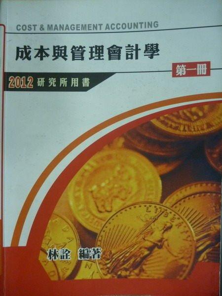 【書寶二手書T4/進修考試_ZIS】成本與管理會計學_第一冊_林詮_原價500_2012研究所
