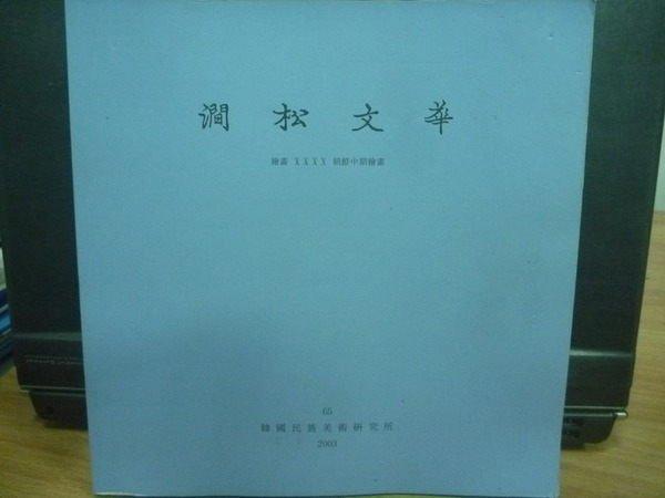 【書寶二手書T3/藝術_ZKC】澗松文華_第65號_朝鮮中期繪畫_2013.10