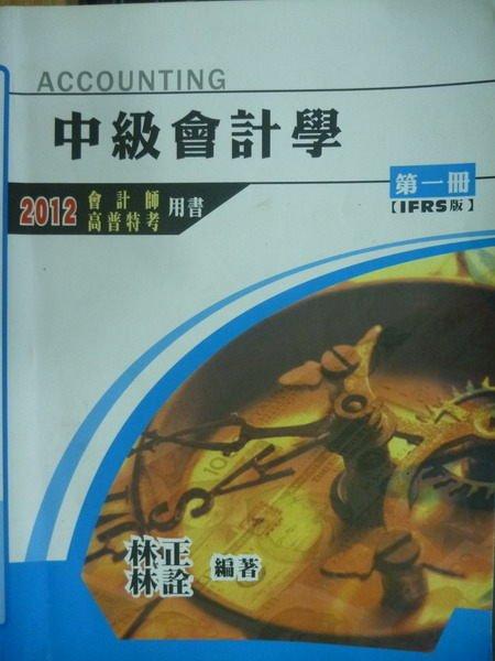 【書寶二手書T3/進修考試_ZIS】中級會計學_第一冊_原價500_2012會計師_IFRS版
