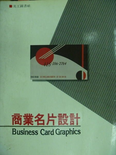 【書寶二手書T3/廣告_ZIV】商業名片設計_美工圖書社_原價400