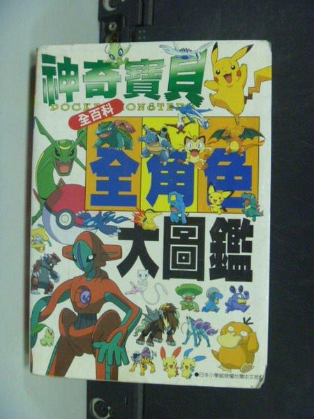 【書寶二手書T2/電玩攻略_JSD】神奇寶貝全角色大圖鑑_漫畫編輯部, 張勝昌