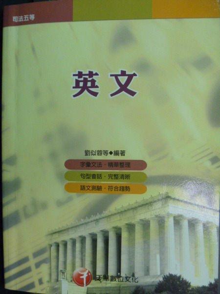 【書寶二手書T7╱進修考試_PFA】司法五等特考-英文_原價350_劉似蓉_附光碟