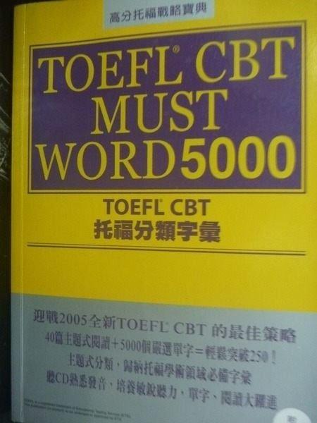 【書寶二手書T5/語言學習_LKC】TOEFL CBT托福分類字彙_博識出版編輯部_附CD