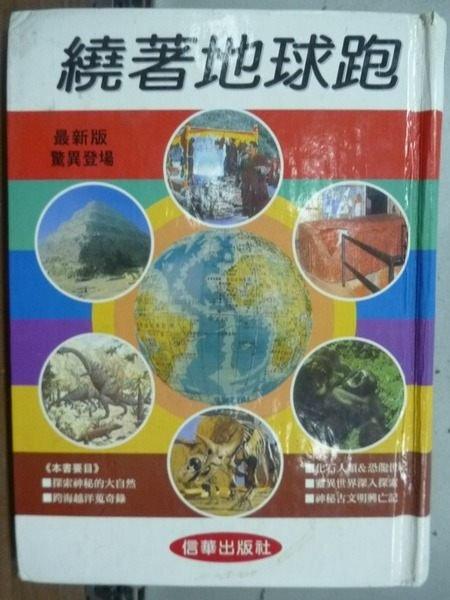 【書寶二手書T3/動植物_OFV】繞著地球跑_原價350元