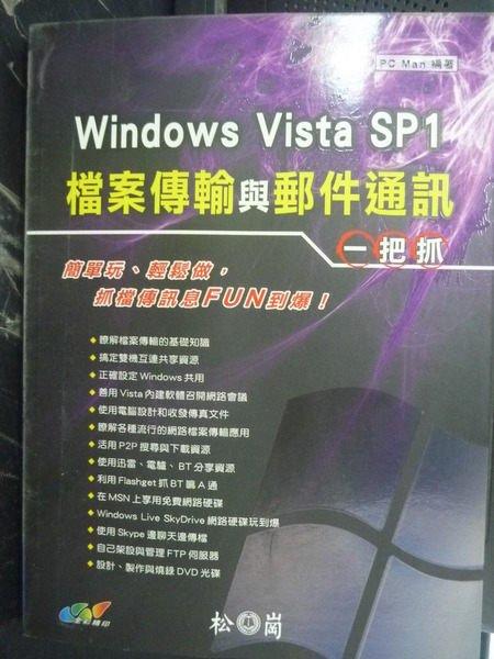 【書寶二手書T2/電腦_ZIP】WINDOWS VISTA SP1檔案傳輸與郵件通訊一把抓_原價450