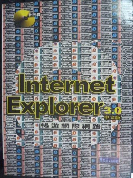 【書寶二手書T9/網路_ZDM】Internet Expiorer3.0中文版暢遊網際網路_林宏諭_附光碟