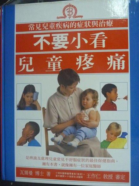 【書寶二手書T9/醫療_ZGE】不要小看兒童疼痛_Dr. Bernard Valman