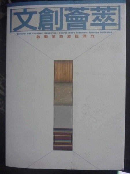 【書寶二手書T2/社會_ZGE】文創薈萃:啟動第四波經濟力_郭士榛