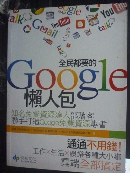 【書寶二手書T9/網路_ZBU】全民都要的Google懶人包_阿榮.阿