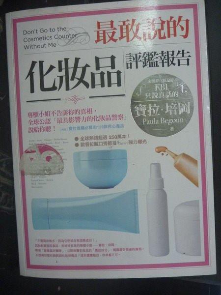 【書寶二手書T2/美容_ZBX】最敢說的化妝品評鑑報告_寶拉‧培岡