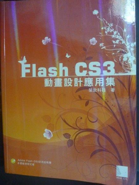 【書寶二手書T7/電腦_ZBX】Flash CS3動畫設計應用集_榮欽科技_附光碟