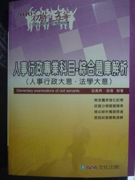 【書寶二手書T7/進修考試_ZCN】2010初五等-人事行政專業科目-綜合題庫 2/e_巫高昇
