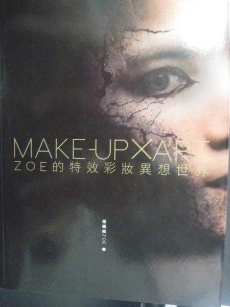 【書寶二手書T1╱美容_ZDH】Make-up x Art :Zoe 的特效彩妝異想世界_原價380_程薇穎