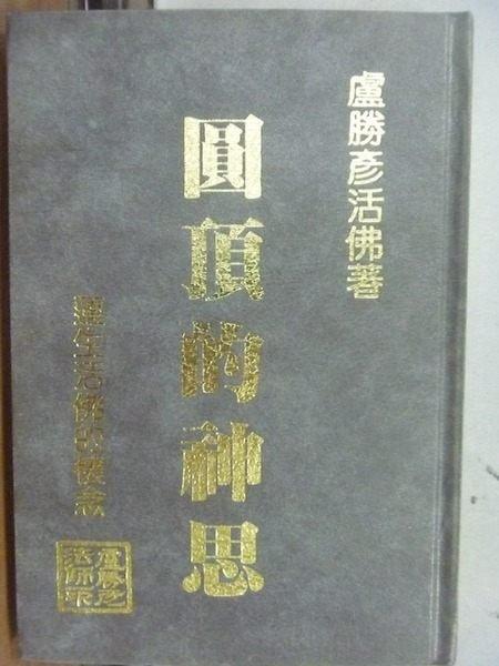 【書寶二手書T1╱宗教_OOS】圓頂的神思_盧勝彥