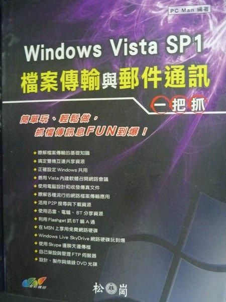 【書寶二手書T6/電腦_ZDK】WINDOWS VISTA SP1檔案傳輸與郵件通訊_原價450