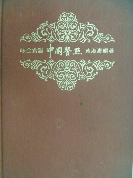 【書寶二手書T9/餐飲_YKS】中國餐點_黃淑惠