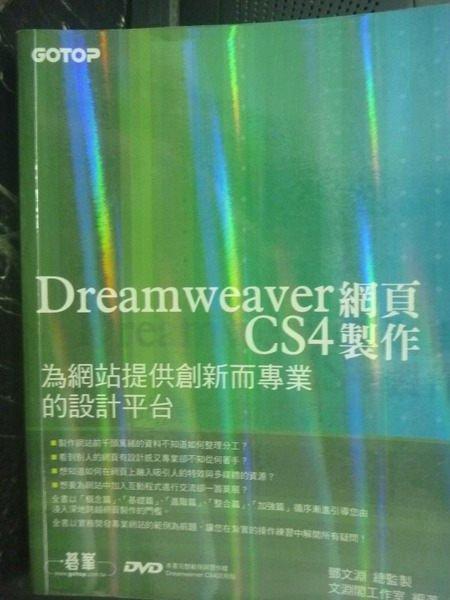 【書寶二手書T2/網路_YGF】Dreamweaver CS4網頁製作- 為網站提供創新_無光碟
