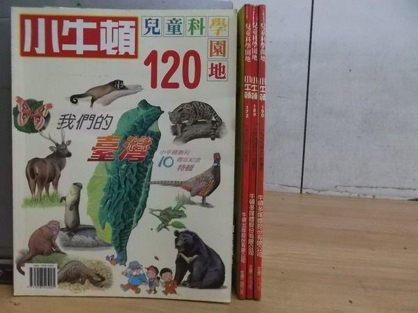【書寶二手書T2/少年童書_YDE】小牛頓_120~190期間_我們的台灣等_四冊合售