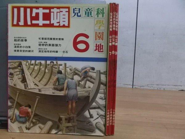 【書寶二手書T7/少年童書_YDE】小牛頓_6~9期_船的故事等_四冊合售