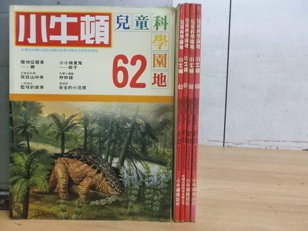 【書寶二手書T4/少年童書_YDE】小牛頓_62~69期間_蚊子等_五冊合售