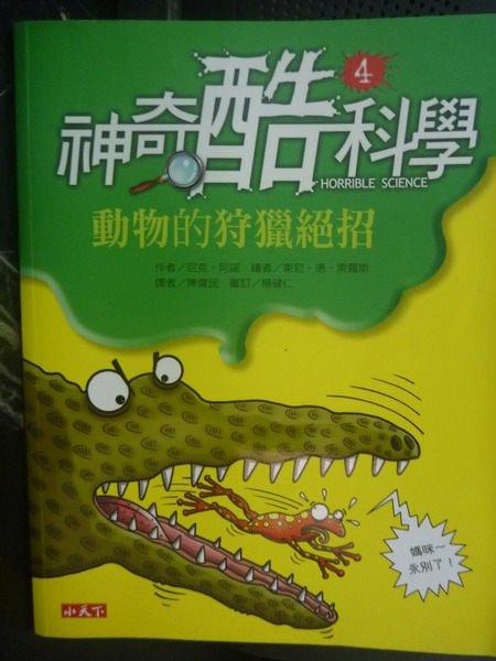 【書寶二手書T1╱科學_YKD】神奇酷科學4:動物的狩獵絕招_尼克.阿諾