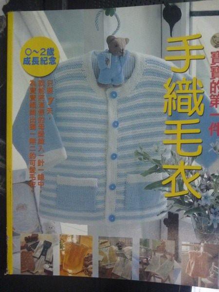 【書寶二手書T9/美工_YKS】寶寶的第一件手織毛衣_銓國翻譯