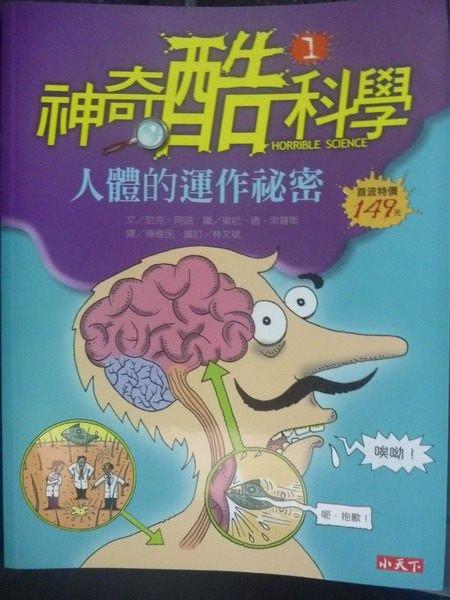 【書寶二手書T1╱科學_YKD】神奇酷科學1:人體的運作祕密_尼克.阿諾