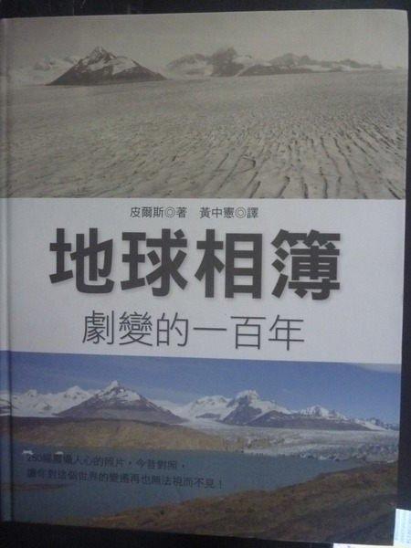 【書寶二手書T5/科學_YKB】地球相簿劇變的一百年_皮爾斯