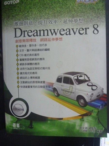 【書寶二手書T4/網路_YKD】快快樂樂學Dreamweaver 8_鄧文淵_附光碟