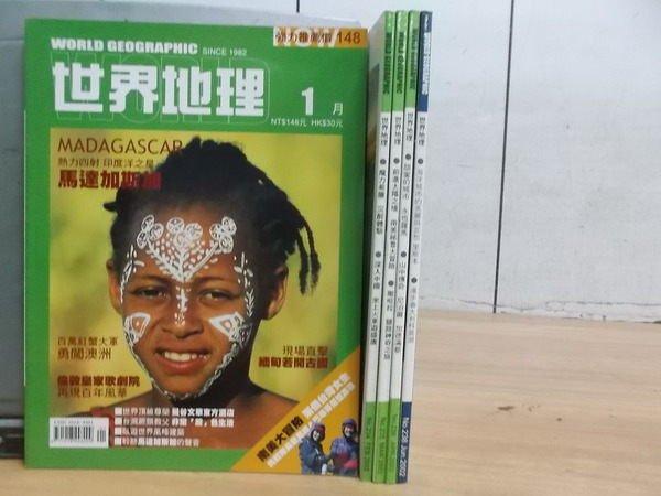 【書寶二手書T9/雜誌期刊_YAV】世界地理_233~238期間_5本合售_馬達加斯加等