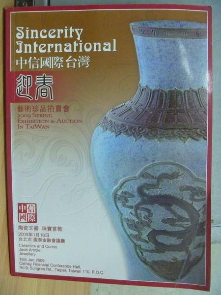 【書寶二手書T3/收藏_YAX】2009中信國際台灣迎春藝術珍品拍賣會_陶瓷玉器等