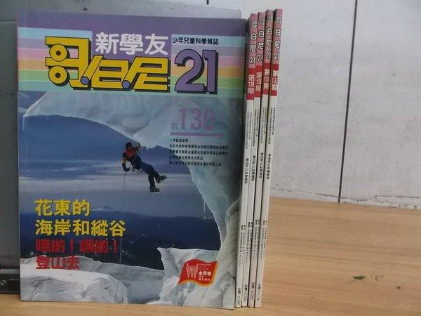 【書寶二手書T2/少年童書_XFY】哥白尼21_130~139期間5本合售_花東的海岸和縱谷等