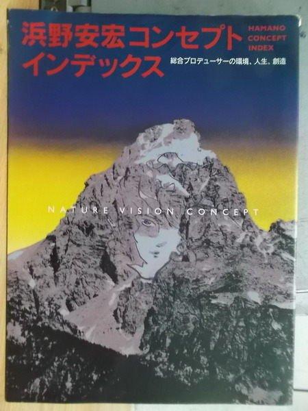 【書寶二手書T2/原文書_XFI】Hamano Concept Index_1994_濱野安宏_日文