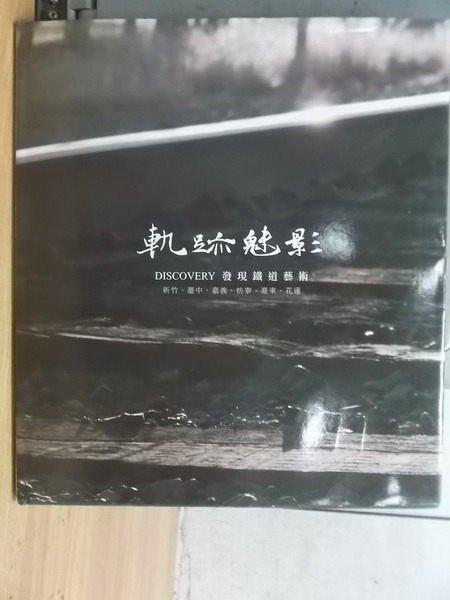 【書寶二手書T4/藝術_XGG】軌跡魅影_2013年_原價500元