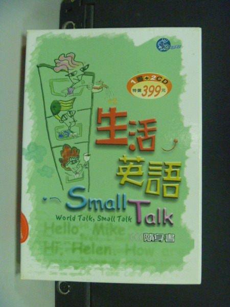 【書寶二手書T8/語言學習_ORW】生活英語Small talk隨身書_原價399 景黎明_附光碟+盒