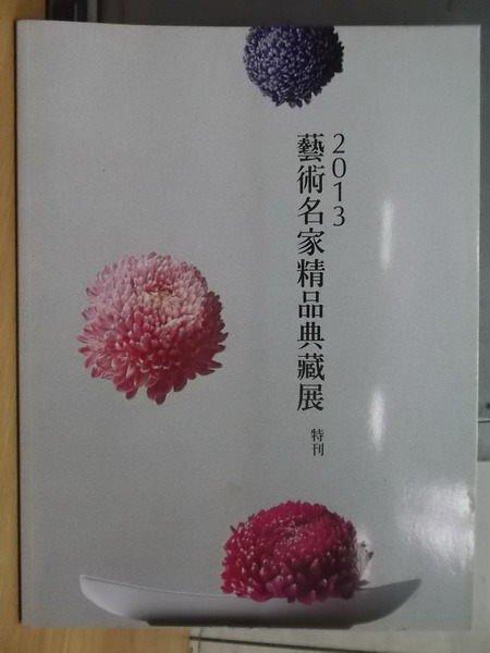 【書寶二手書T7/藝術_XDR】2013藝術名家經品典藏展特刊_原價350